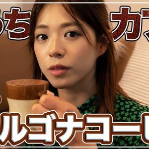 【わちみなみ】【超簡単!】【400回混ぜたらできるタルゴナコーヒー】のはずが身体のあちこちが筋肉痛に。。