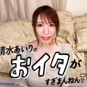 【清水あいり】【ノー○ラ♡コーデ第2弾】自宅○着替えでハプニング!