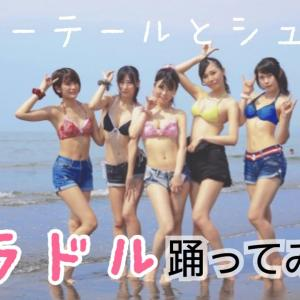 【来栖うさこ】【グラビア】ポニーテールとシュシュ 踊ってみた【AKB48】