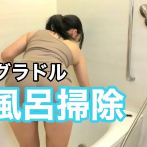 【西永彩奈】【vlog】現役グラドルのお風呂掃除