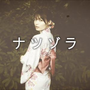 【星名美津紀】【七夕特別企画】「ナツゾラ」―ミュージックビデオアレンジ―