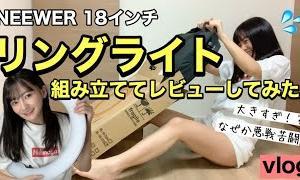 【西永彩奈】【vlog】NEEWER18インチのリングライトを開封して組み立ててみた。