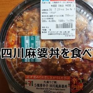 テレビでやってて気になったセブンの四川麻婆丼を食してみた