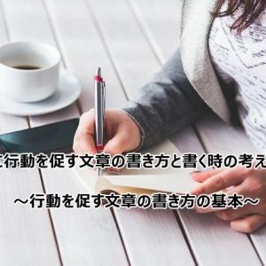 相手に行動を促す文章の書き方と書く時の考え方とコツ~行動を促す文章の書き方の基本~