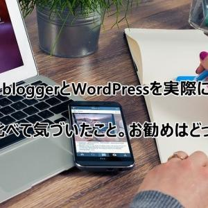 bloggerとWordPressを実際に使い比べて気づいたこと。お勧めはどっち?!