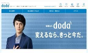 「doda」ってどうなの?自分の家の近くで仕事があるのかな?20代・30代・40代の方へ