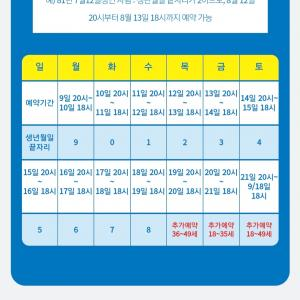 韓国18〜49歳ワクチン接種予約開始、予約の仕方