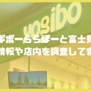 【ヨギボーららぽーと富士見店】店舗情報や店内調査をしてきた!