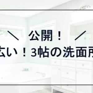 洗面所は広いほうが良い!【我が家の3帖の洗面所】