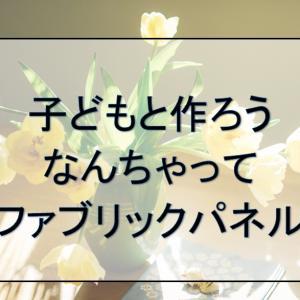 【子どもと作ろう】ファブリックパネル(試作品)