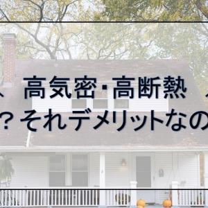 【デメリット】高気密・高断熱住宅に住んでみて