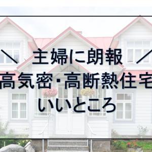 【住んで良かった】高気密・高断熱住宅!【主婦目線】