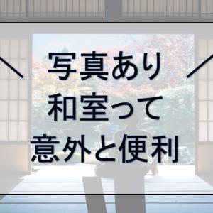 【ひろびろ空間!】リビング続きの和室【写真あり】
