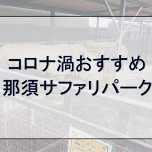 【コロナ渦おすすめ】那須サファリパーク行ってみたよ【レポ】
