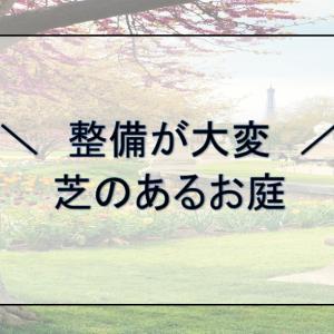【外構】自分で芝を敷いたら、大変だった…。