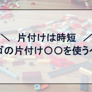 【お片付け】レゴの片付けには〇〇を使う!【比較】