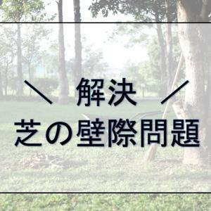 【お庭】壁際の芝どう処理するの?