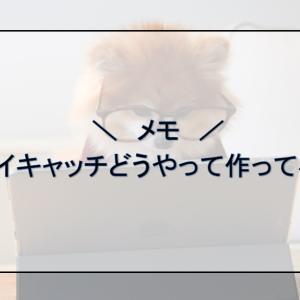 【メモ】超アナログアイキャッチの作り方【テンプレ化】