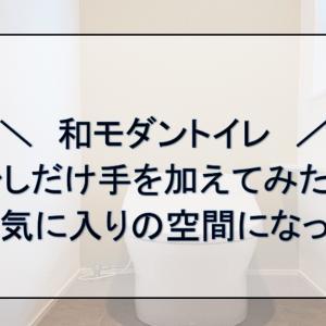 【TOTO GG-J1】おしゃれに変身【和モダン】