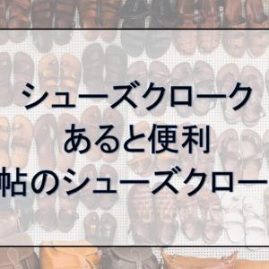 1帖のシューズクローク収納術【整理整頓】