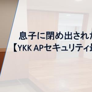 息子に3時間締め出された話【YKK APセキュリティ最強】