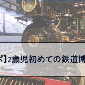 【口コミ】鉄道博物館に行く【2歳児大喜び!】
