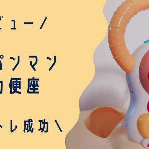 アンパンマン2WAY補助便座&踏み台でトイトレ成功の近道!? レビュー