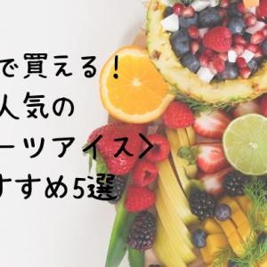 楽天で買える人気の「フルーツアイス」おすすめ5選!口コミ調査