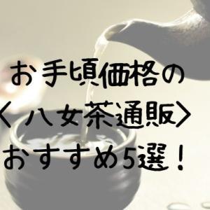 私も愛飲〈お手頃価格の八女茶通販〉おすすめ5選!口コミも調査!