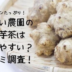 がばい農園で人気の「菊芋茶」は飲みやすい?口コミを調査!