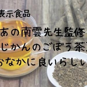 あの南雲先生監修【あじかんのごぼう茶】がおなかに良いらしい!(機能性表示食品)