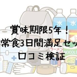 賞味期限5年【非常食3日間満足セット】で安心を備える!口コミ検証