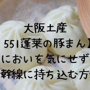 大阪土産【551蓬莱の豚まん】新幹線に乗るならチルドがおすすめ
