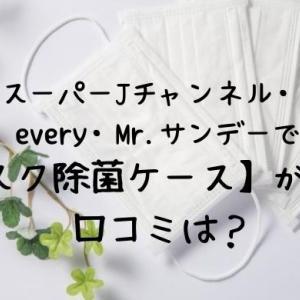 テレビで紹介【マスク除菌ケース】が携帯に便利で人気!口コミは?