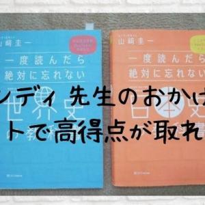 ムンディ先生のおかげで世界史と日本史のテストで高得点が取れた話