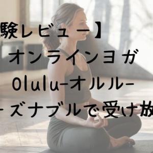 【体験レビュー】オンラインヨガOlulu-オルル-は初心者にもおすすめ