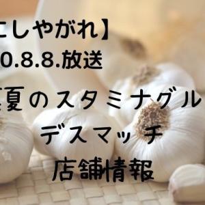 【嵐にしやがれ】2020.8.8.真夏のスタミナグルメデスマッチ/店舗情報