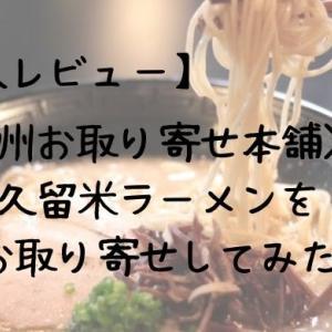 【購入レビュー】「九州お取り寄せ本舗」はどう?実際に久留米ラーメンをお取り寄せ