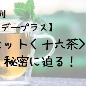 TBS系列【サタデープラス】大ヒット商品〈十六茶〉の秘密とは?