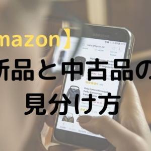 【amazon】新品と中古品の見分け方