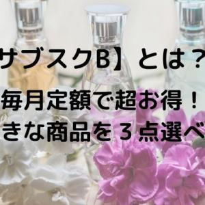 【サブスクB】今なら初月0円!毎月定額で好きな商品を3つ選べる♪