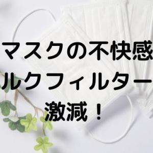 【感想】マスクのニオイや蒸れの不快感がシルクフィルターで激減!