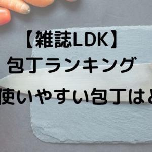 雑誌LDK【包丁ランキング】2020年11月号|関孫六が1位!