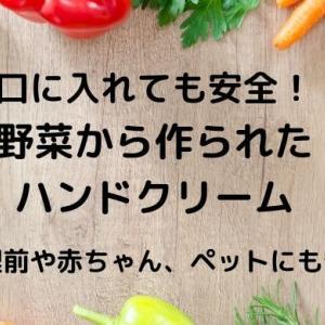 口に入れても安全!野菜から作られた【OYASAIハンドクリーム】誕生!