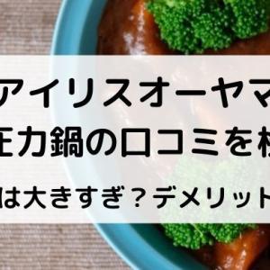 【アイリスオーヤマ 電気圧力鍋】口コミまとめ|4Lは大きい?デメリットは?