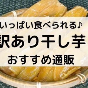 【干し芋】を安く大量に買いたいなら『訳あり』の通販がおすすめ!