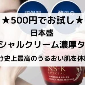 【500円でお試し】日本盛 【スペシャルクリーム濃厚タイプ】自分史上最高のうるおい肌へ