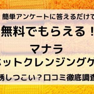 【勧誘しつこい?】マナラ ホットクレンジングゲル 無料プレゼントの口コミを調査!