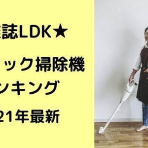 【最新】雑誌LDK【スティック掃除機 ランキング】1位は無印!2021年6月号