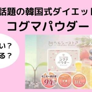 【無料でお試し】コグマパウダーで韓国式ダイエット!口コミ・効果はどう?